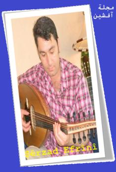 Şêrzad Efrînî1