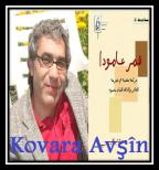 دراسة نقدية في تجربة الشاعر والناقد لقمان محمود